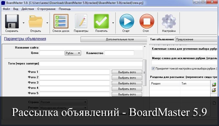 Рассылка объявлений BoardMaster Pro 5.9
