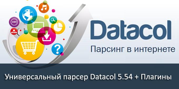 Datacol - универсальный парсер