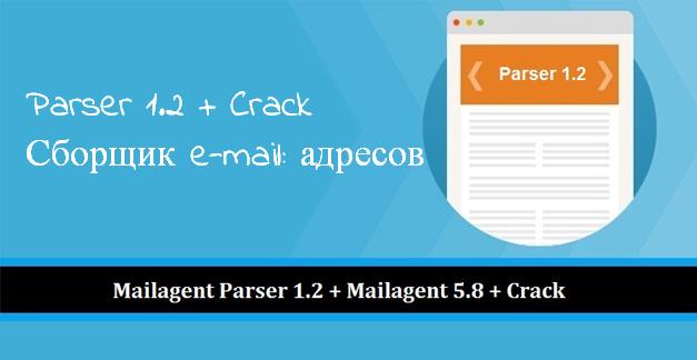 Mailagent Parser 1.2