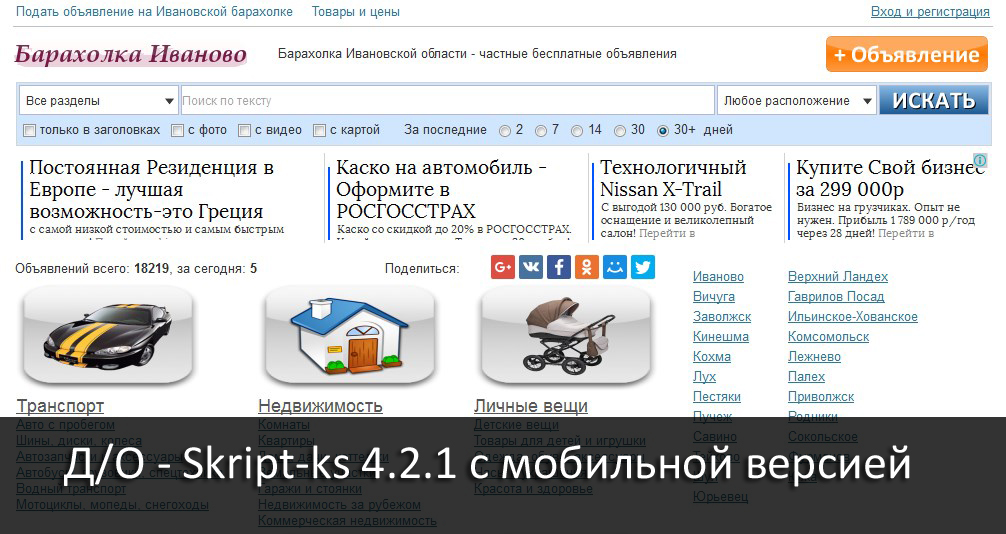 Доска объявлений Script-ks 4.2.1 с мобильной версией