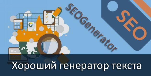 SeoGenerator - генератор текстов