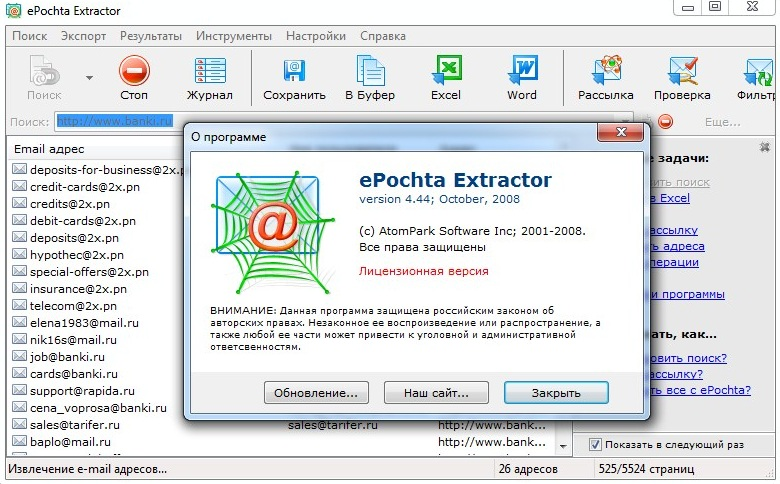 epochta-extractor-2