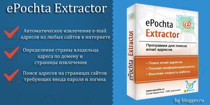 ePochta Extractor – программа для сбора email адресов