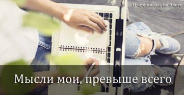 О чем писать на блоге