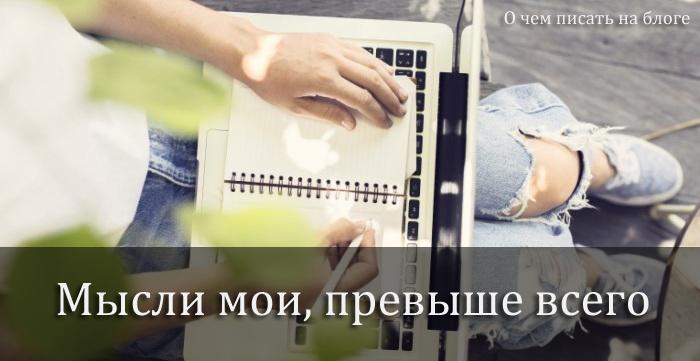 О чем писать на блоге проще простого