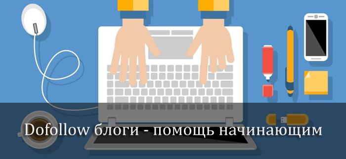 Dofollow блоги — помогают продвинуть сайт