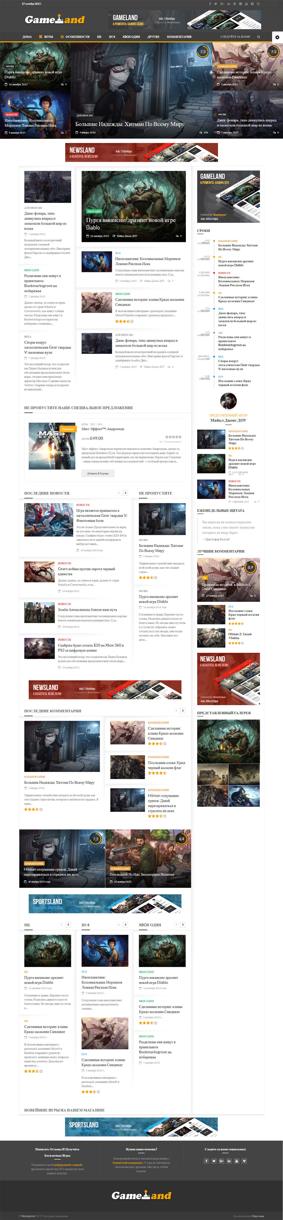 NewsGamer 2.0.1
