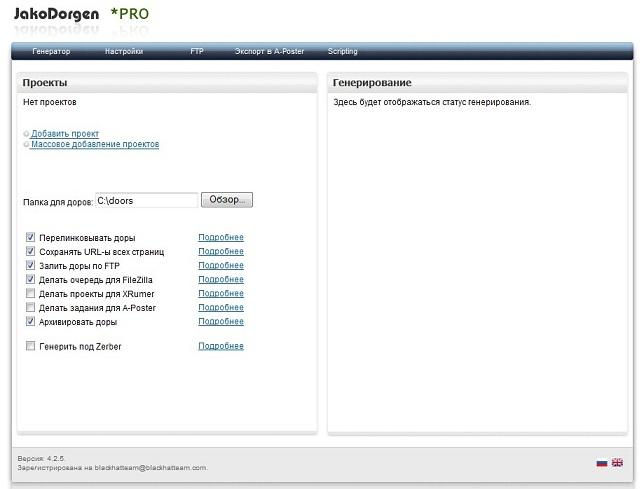 JakoDorgen PRO 4.4.7 Nulled