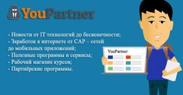 партнёрские программы