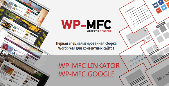 WP-MFC