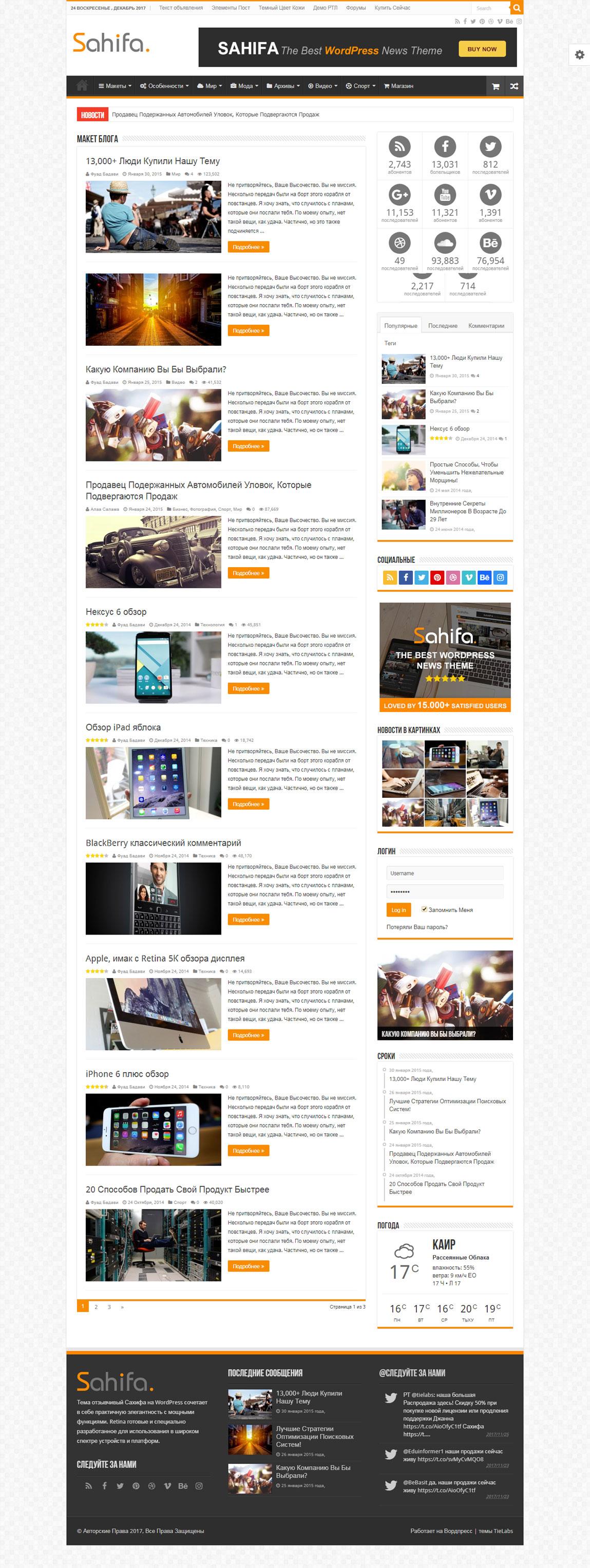 Sahifa - Responsive WordPress News