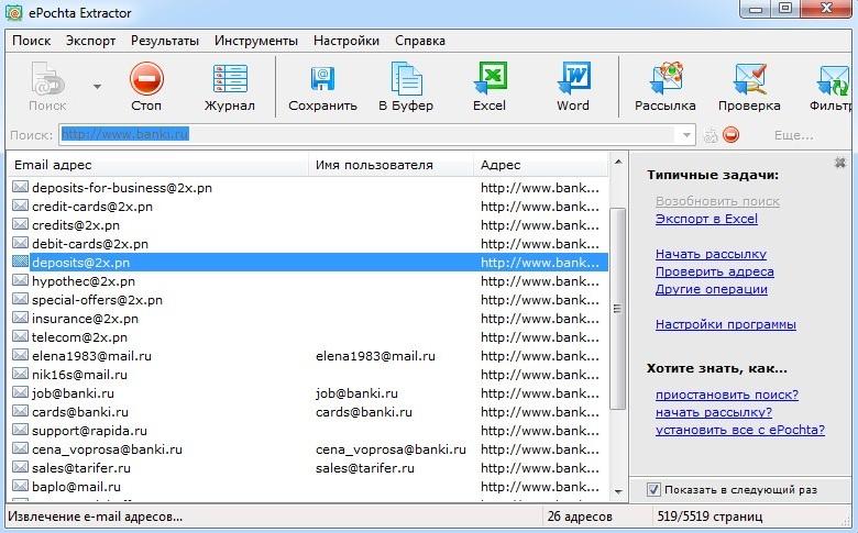 Epochta extractor key программа для рассылки смс на телефоны купить