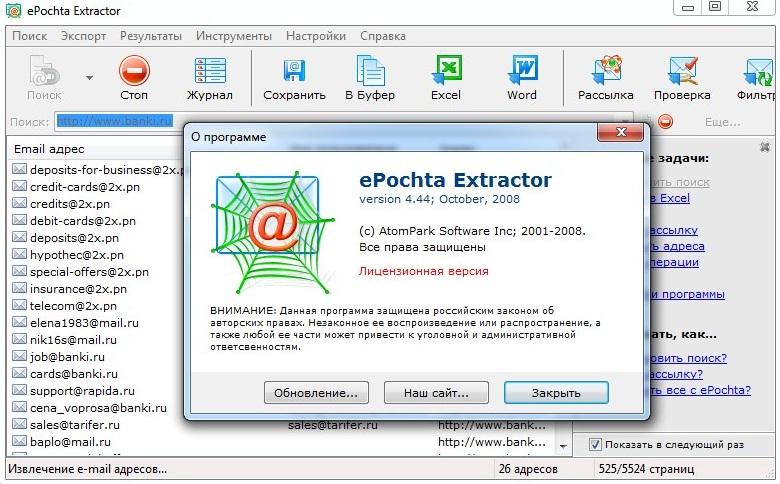 epochta-extractor-2