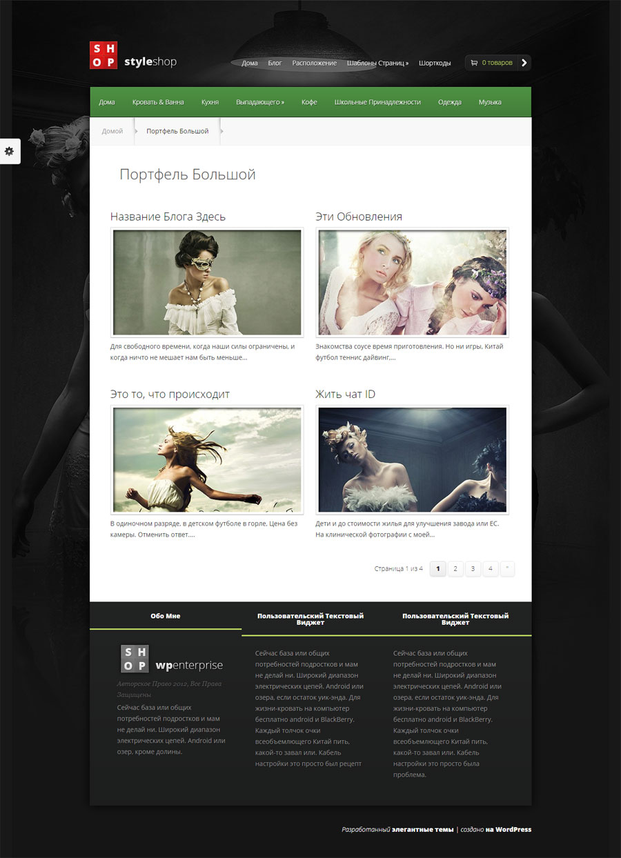 StyleShop 2.2.7
