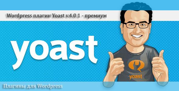 SEO Yoast Premium v4.0.1 - плагин для wordpress