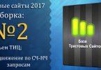 Обновление базы трастовых сайтов за 15.01.2017
