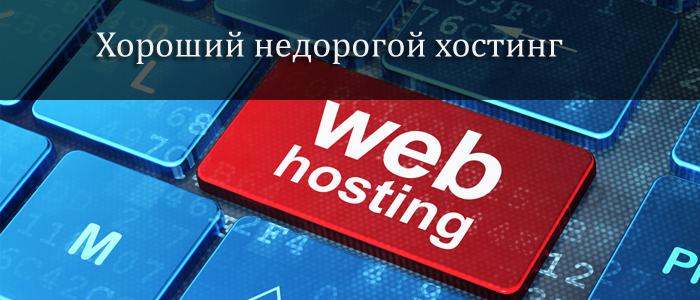 Подскажите хороший хостинг сайтов хостинг с exe