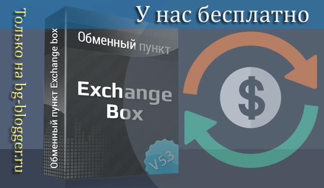 скрипт полуавтоматического обменника ExchangeBox