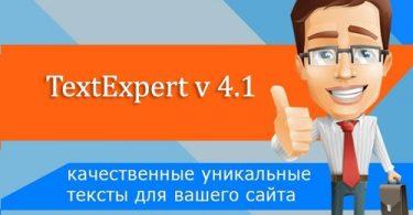 TextExpert v 4.1
