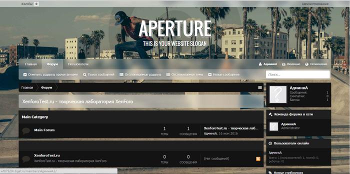 Стиль Aperture для XenForo 1.4.x